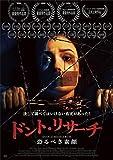 ドント・リサーチ 恐るべき素顔[DVD]