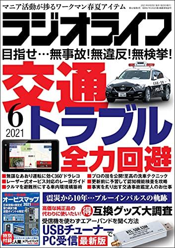 ラジオライフ2021年 6月号 [雑誌]