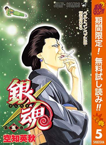 銀魂 モノクロ版【期間限定無料】 5 (ジャンプコミックスDIGITAL)