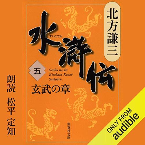 水滸伝 五 玄武の章 cover art