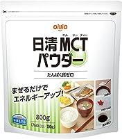 日清オイリオ MCTパウダー 800g ×10セット
