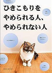 ひきこもりをやめられる人、やめられない人 Kindle版 伊藤秀成