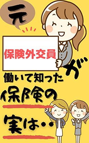 motohokengaikouingahataraitesittahokennojituha (tukamotosyuppansya) (Japanese Edition)
