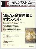 一橋ビジネスレビュー (53巻2号(2005年AUT.))