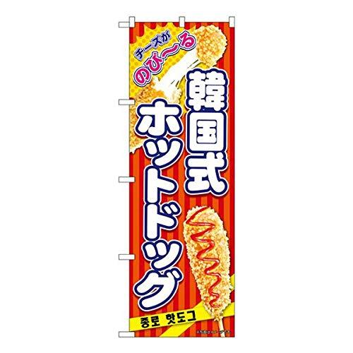 のぼり 韓国式ホットドッグ 赤 KRJ No.84124(三巻縫製 補強済み)