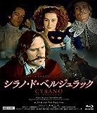シラノ・ド・ベルジュラック ジェラール・ドパルデュー [Blu-ray]
