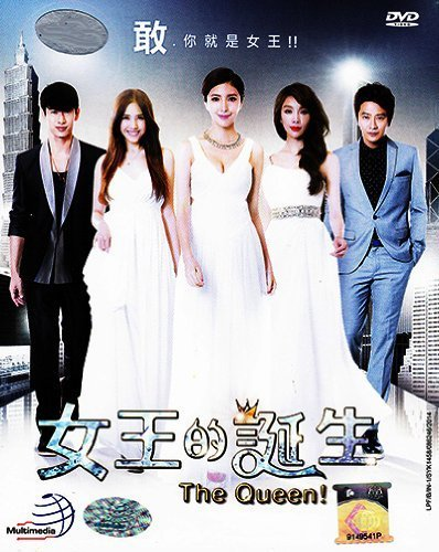 The Queen / The Birth of the Queen (Chinese TV series with English Sub - All Region DVD) by Tsai Janel