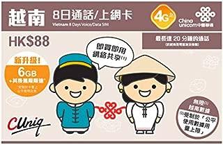 【中国聯通香港】ベトナム 8日間 データ/音声通話 SIMカード 6GB FUP