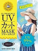 ツーヨン UVカット マスク プリーツタイプ2枚入り ・綿100%・繰り返し使える < 長時間着用しても 耳が痛くならない > 【 紫外線対策 遮蔽率86% 】 日本製 生地使用 【 ブラック 】 T-79BK