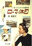 ローマの休日―小説ロマンチック洋画劇場 (角川文庫)