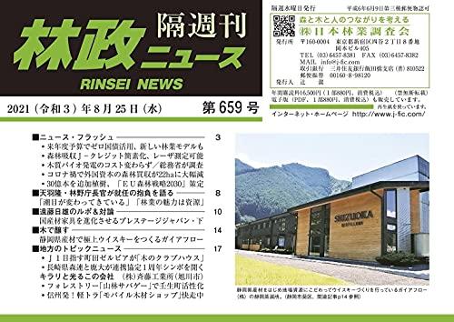 「林政ニュース」第659号