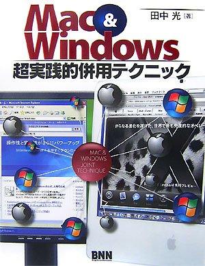 Mac&Windows超実践的併用テクニック