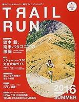 マウンテンスポーツマガジン VOL.5 トレイルラン2016 Summer (別冊山と溪谷)