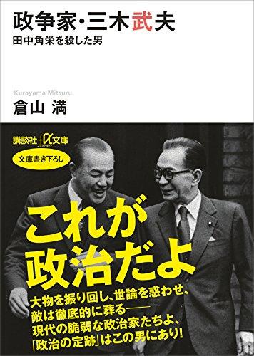 倉山満『政争家・三木武夫 田中角栄を殺した男』
