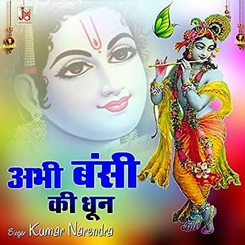 Abhi Bansi Ki Dhoon (Hindi)
