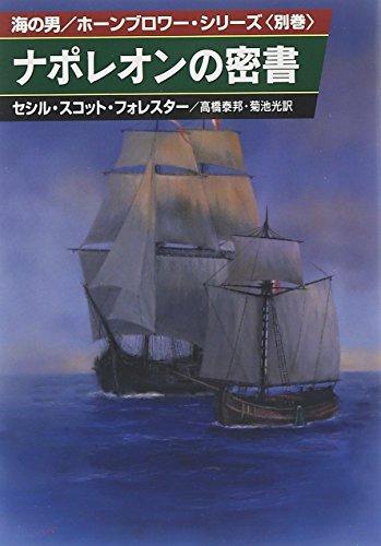 ナポレオンの密書—海の男/ホーンブロワー・シリーズ〈別巻〉 (ハヤカワ文庫NV)