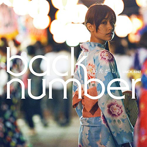 [Single]わたがし – back number[FLAC + MP3]