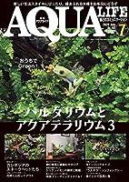 月刊アクアライフ 2020年 07 月号 パルダリウムとアクアテラリウム3