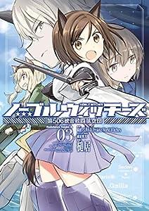 ノーブルウィッチーズ 第506統合戦闘航空団(3) (角川コミックス・エース)