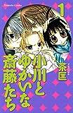 小川とゆかいな斎藤たち(1) (なかよしコミックス)