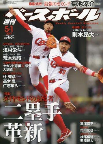 週刊ベースボール 2017年 5/1 号 雑誌