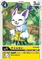 デジモンカードゲーム BT3-035 テイルモン (C コモン) ブースター ユニオンインパクト (BT-03)