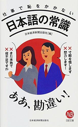 仕事で恥をかかない日本語の常識 (日経文庫)の詳細を見る