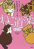 ねこ道楽 おげんき (ぶんか社コミックス)