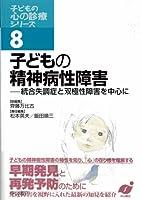 子どもの精神病性障害 (子どもの心の診療シリーズ)
