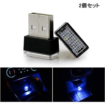 イルミライト USBポートカバー イルミカバー 車用 イルミネーション 車内照明 室内夜間ライト ブルーLED 青 2個セット USB EL-01