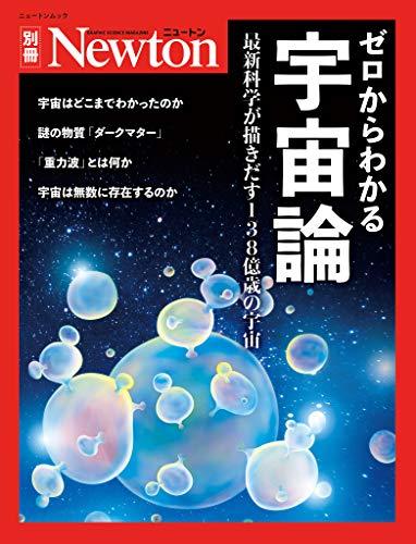 Newton別冊『ゼロからわかる宇宙論』