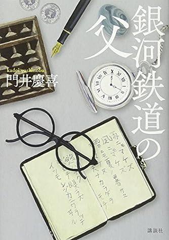 【第158回 直木賞受賞作】銀河鉄道の父