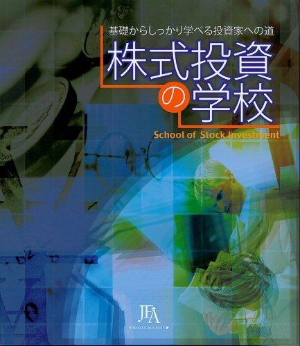 株式投資の学校 通信コース [DVD]