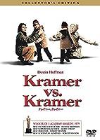 クレイマー、クレイマー コレクターズ・エディション  [DVD]