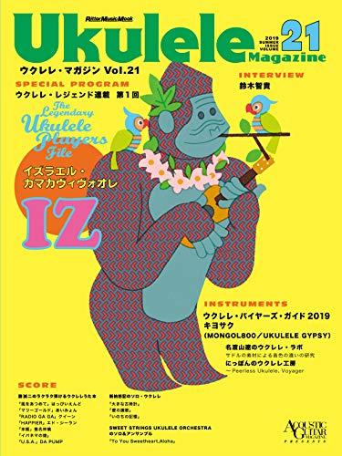 ウクレレ・マガジン Vol.21 SUMMER 2019