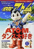 コミュニケーション・ロボット 週刊 鉄腕アトムを作ろう!  2017年 16号 8月15日号【雑誌】