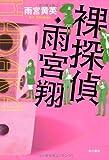 裸探偵・雨宮翔