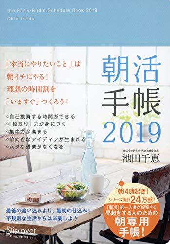 朝活手帳 2019の詳細を見る