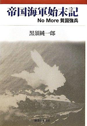帝国海軍始末記―No More貧国強兵の詳細を見る
