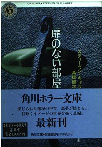 扉のない部屋 (角川ホラー文庫)の詳細を見る