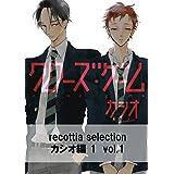 recottia selection カシオ編1 vol.1 (B's-LOVEY COMICS)