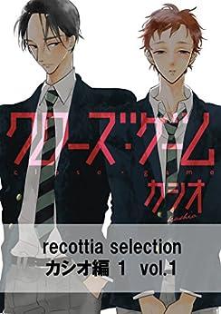 [カシオ]のrecottia selection カシオ編1 vol.1 (B's-LOVEY COMICS)