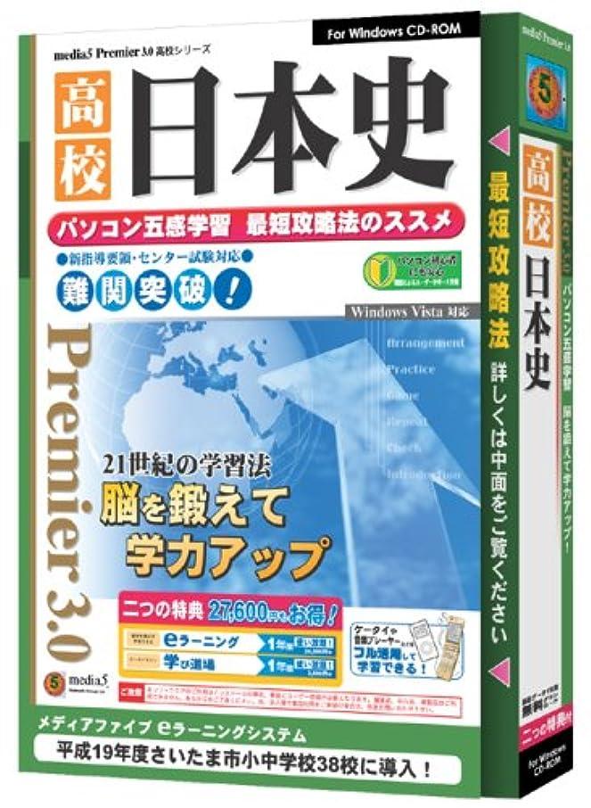 ストロークブース信頼性media5 Premier3.0 高校日本史