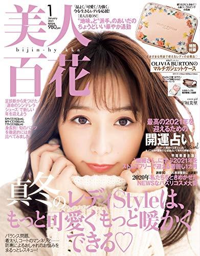 美人百花(びじんひゃっか) 2021年 01 月号 [雑誌]