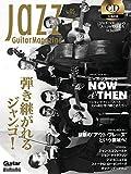 (CD付き) Jazz Guitar Magazine Vol.5 (ジャズ・ギター・マガジン) (リットーミュ...
