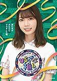 【Amazon.co.jp限定】〜ひらがな推し〜「あだ名がおたけになりました編」 (Blu-ray) (オリジナルスリーブケース付)