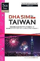 DHA SIM for Taiwan 台湾 (5GB /5日間利用可能) データ通信専用 プリペイドSIMカード 安定した高速通信 (4GLTE / 3G対応) Wifiルーター デザリング利用可 シムフリー端末のみ対応 [ 基本設定不要/データローミングオンのみ ] 日本語マニュアル付 3-in-1 sim