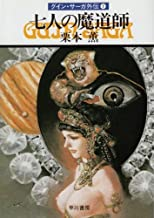 表紙: グイン・サーガ外伝1 七人の魔道師 | 栗本 薫