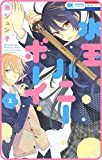 【プチララ】水玉ハニーボーイ story03 (花とゆめコミックス)