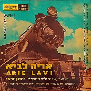 אריה לביא (1958)